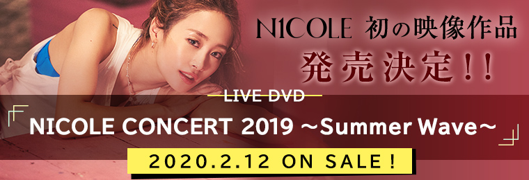 ニコル初の映像作品発売!!LIVE DVD「NICOLE CONCERT 2019〜Summer Wave〜」2020.2.12 ON SALE!